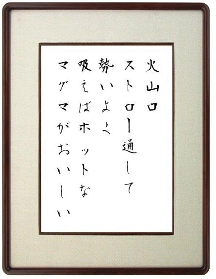 火山口額.jpg