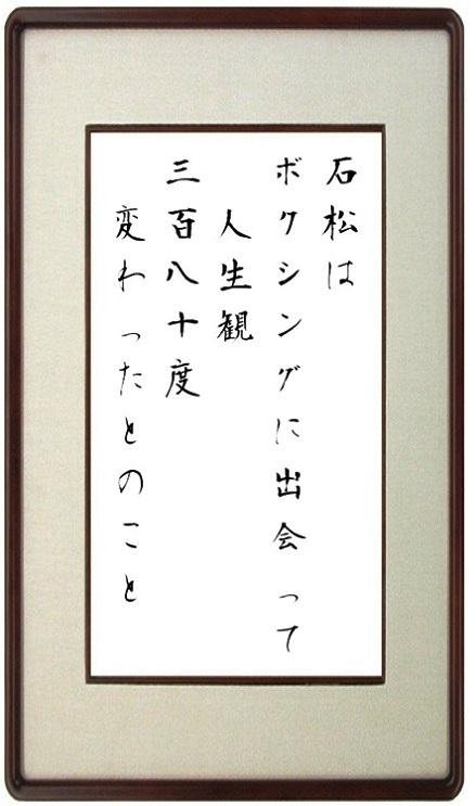 石松はBOX.jpg