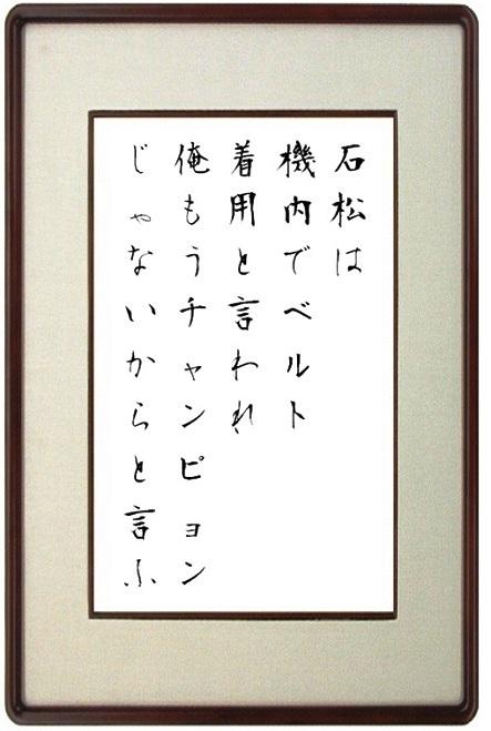 石松はベルト.jpg