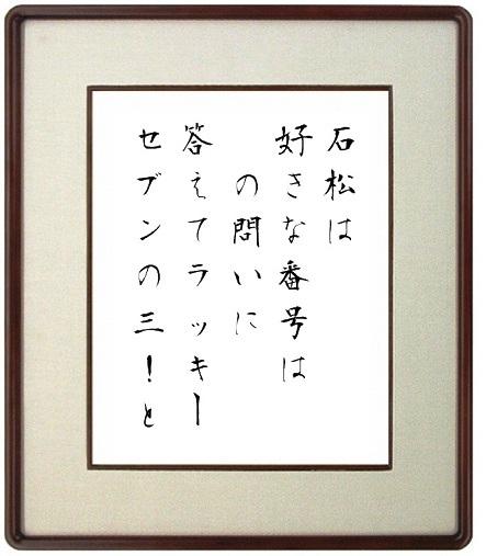 石松はラッキー.jpg