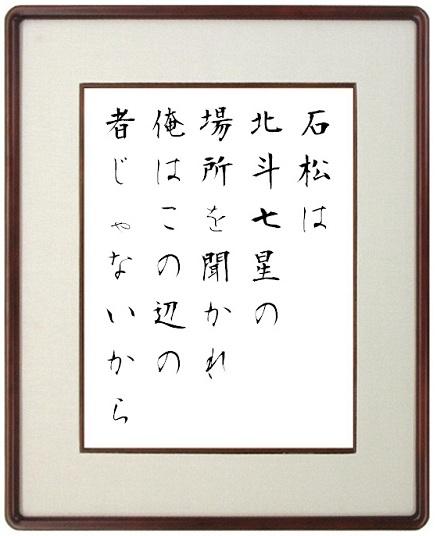 石松は北斗.jpg