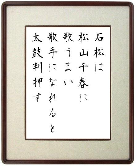 石松は千春.jpg