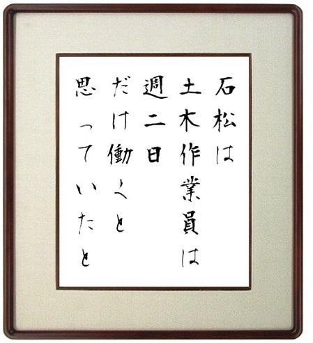 石松は土木.jpg