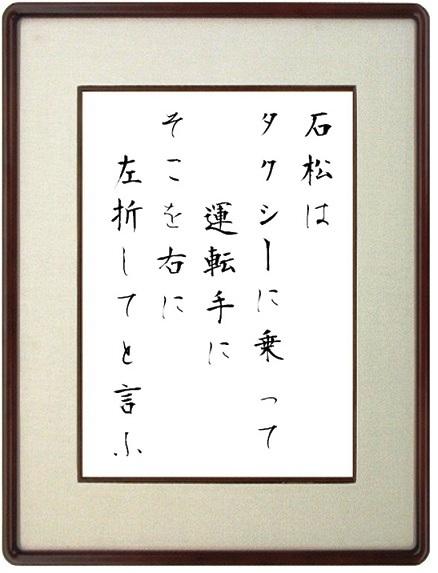 石松は左折 .jpg