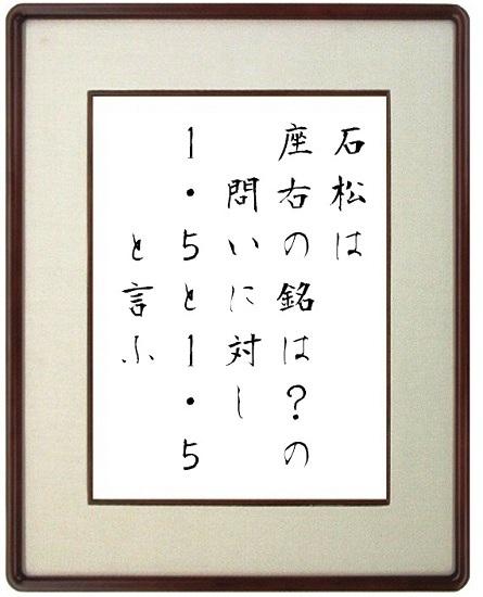 石松は座右.jpg