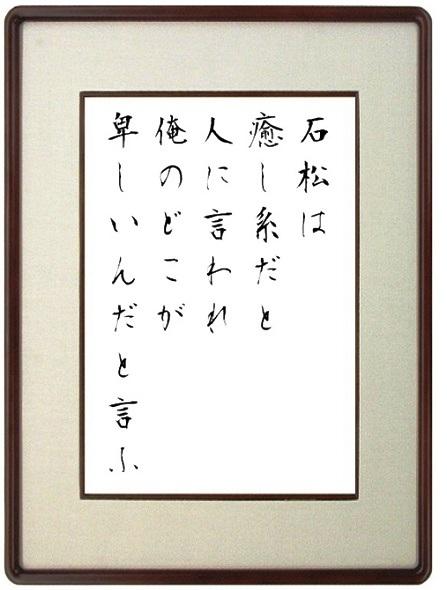 石松は癒し.jpg