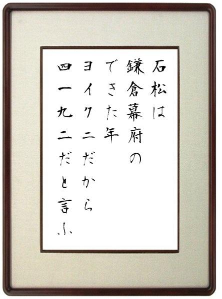 石松は鎌倉.jpg
